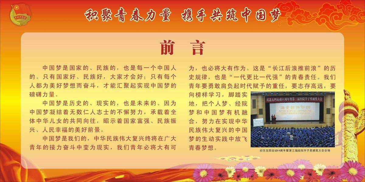 【电子橱窗】积聚青春力量 携手共筑中国梦